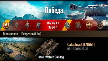 M41 Walker Bulldog: Малиновка – Встречный бой (8 фрагов и 6886 урона)