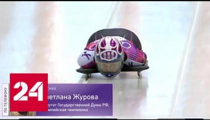 Чемпионат мира по бобслею и скелетону пройдет не в России