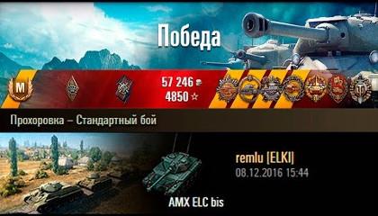 AMX ELC bis - Елка может все! Прохоровка