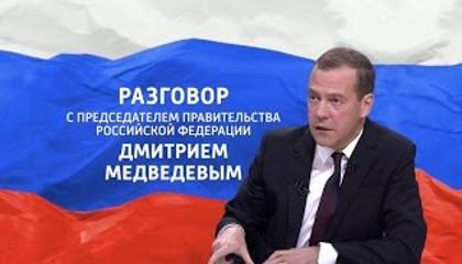 Прямая трансляция: Разговор с Дмитрием Медведевым Председателем Правительства РФ