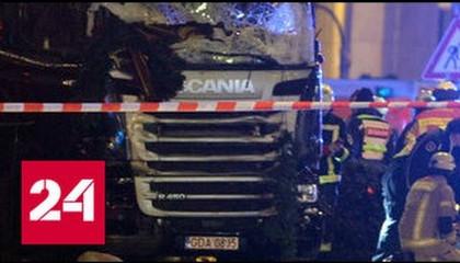 Наезд грузовика на людей в Берлине