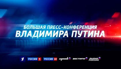 Пресс-конференция Президента Российской Федерации Владимира Путина (С сурдопереводом)
