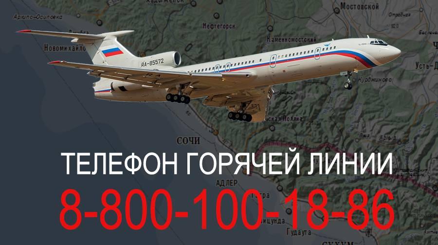 Самолет Ту-154 упал в Черное море при вылете из Сочи