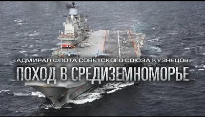 Работа авиации Адмирала Кузнецова в Средиземном море у берегов Сирии (Видео)
