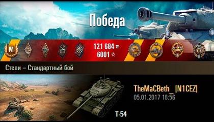 Т-54 - Былое величие, степи (Стандартный бой)