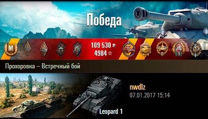Leopard 1 - Смертоносный (Прохоровка)