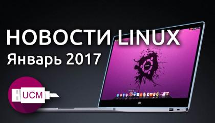 UCM: Новости Linux Январь 2017