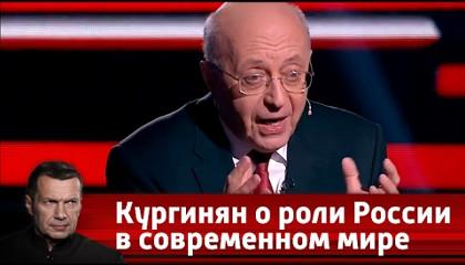 Сергей Кургинян: Роль России в современном мире