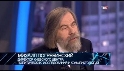 Право знать: Михаил Погребинский