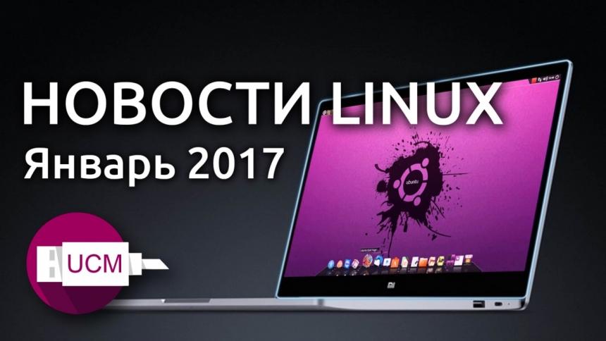Новости Linux Январь 2017