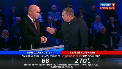 Поединок: Ковтун против Кургиняна (02.02.2017)