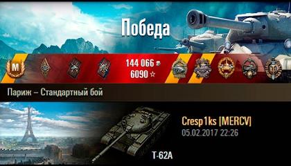 WoT Replays TV: Т-62А - Выживаем в окружении (Париж)