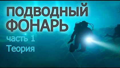 Выбор фонаря для подводной охоты