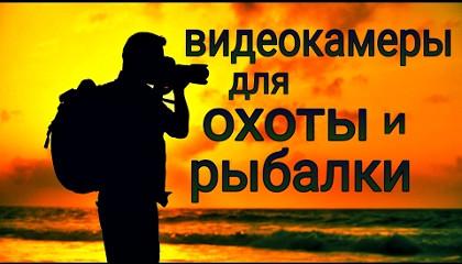 Александр Петричук: Видеокамера для охоты и рыбалки