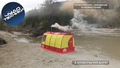 5 необычных российских изобретений