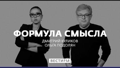 Формула смысла с Дмитрием Куликовым