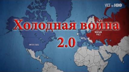 Холодная война 2.0 - Американский док. фильм (RUS)