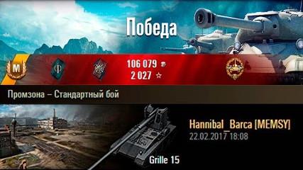 Grille 15 - Орудие мести (Промзона) - Стандартный бой