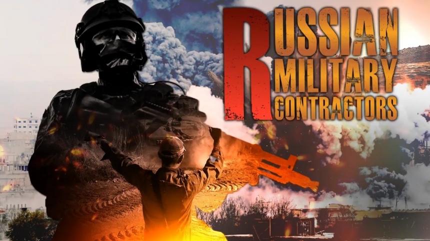 Частные военные компании России