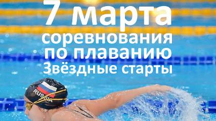 Соревнования по плаванию Звёздные старты (7 марта)