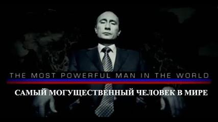 Самый могущественный человек в мире (Русский перевод)