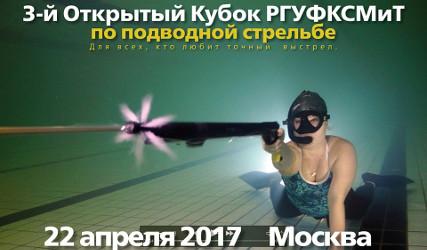 Кубок РГУФКСМиТ по Спортивной Подводной стрельбе