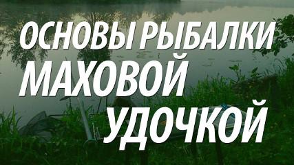 Оснастка и прикормка - Рыбалка маховой поплавочной удочкой.