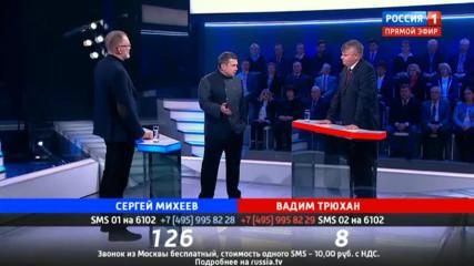 Поединок: Михеев против Трюхана от 23.03.2017