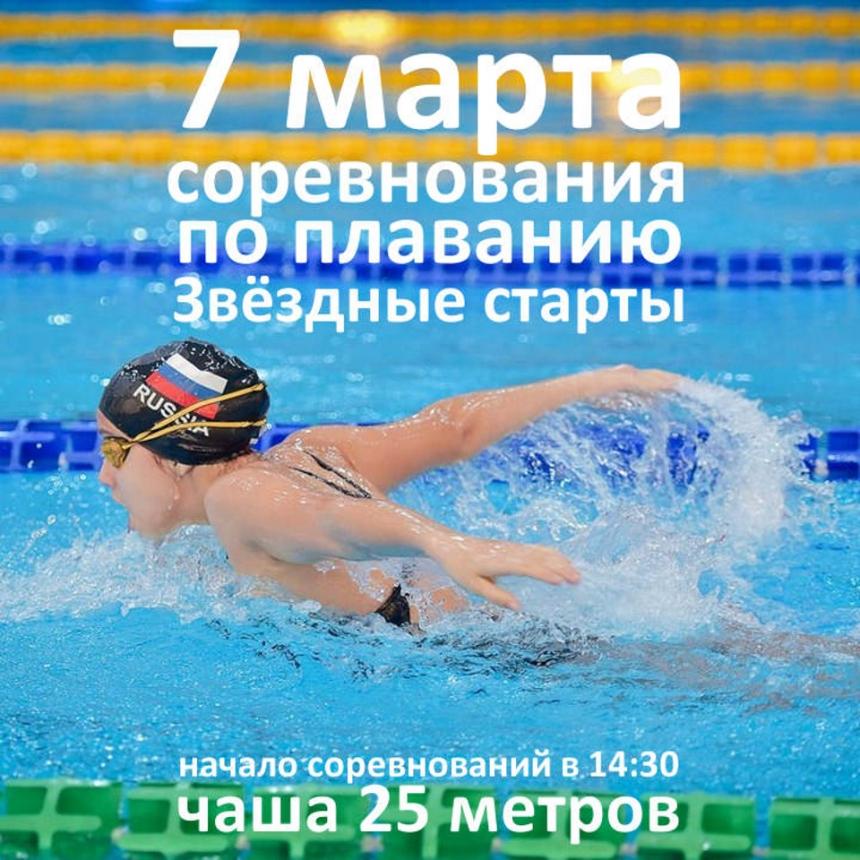 Соревнования по плаванию «Звёздные старты» • 7 марта 2017 в ЦВВС Звёздный.