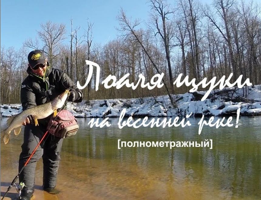 Ловля щуки весной на малых реках