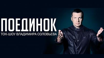 (06.04.2017) Поединок: Проханов против Архангельского
