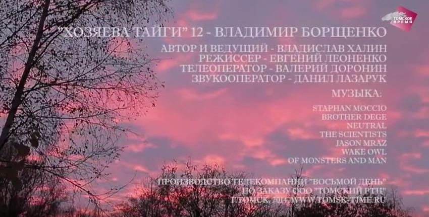 Хозяева тайги: Володя Борщенко
