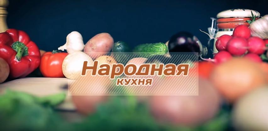 КОПТИМ ЛЕЩА | Народная кухня