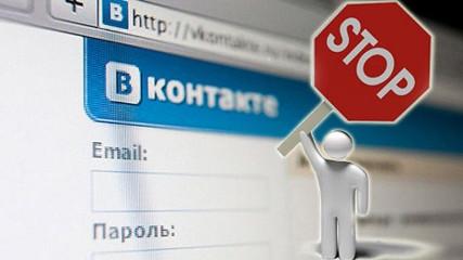 На Украине запретили ВКонтакте, Одноклассники и Яндекс