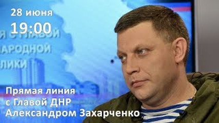 Прямая линия Захарченко (Главы ДНР)