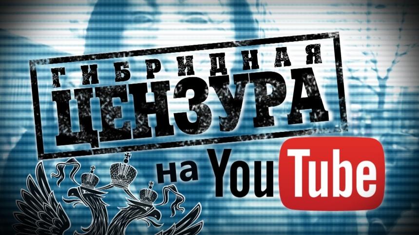 Цензура на YouTube против Русских