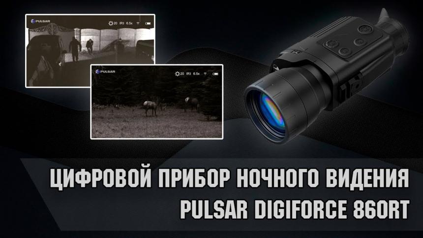 Прибор ночного видения PULSAR
