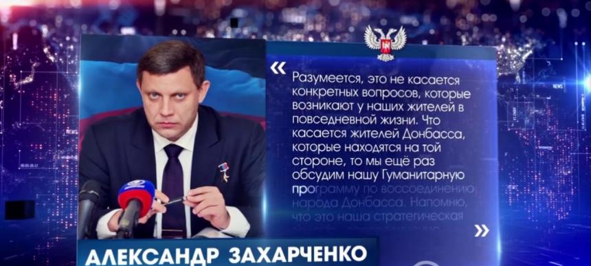 Прямая линия с Главой ДНР Александром Захарченко 28.06.2017