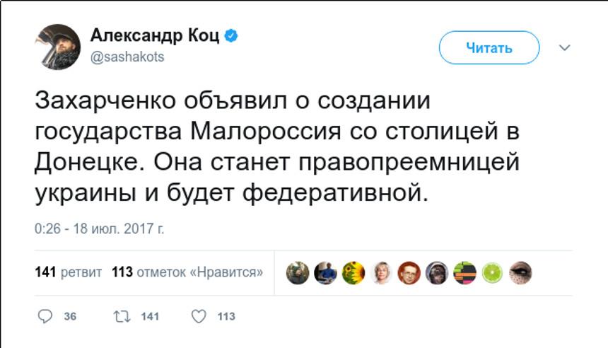 ДНР и ЛНР объединились в Малороссию