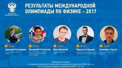 На Олимпиаде по физике наши школьники завоевали 5 золотых медалей