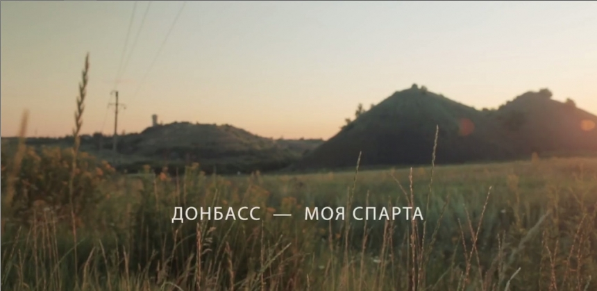 Донбасс - моя Спарта (Макс Фадеев и Юлия Чечерина)