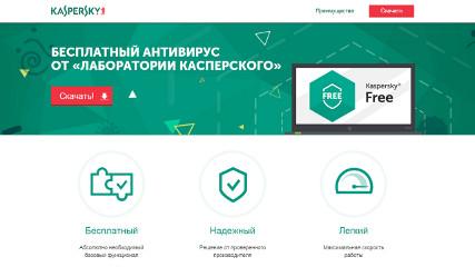 Касперский Фри / Kaspersky Free (Скачать)