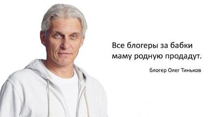 Немагия против Тинькова