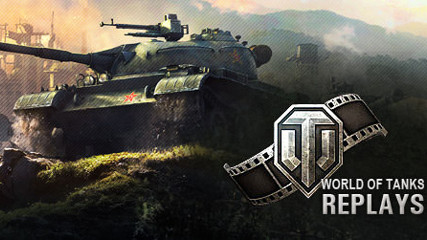 Лучший реплей (World of Tanks)