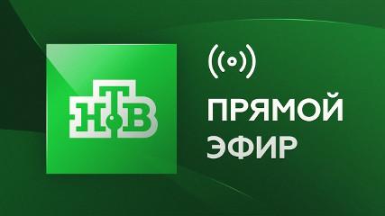 НТВ онлайн - Смотреть прямой эфир