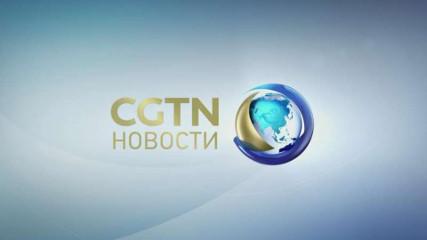 CGTN - Китайский канал с Русским переводом