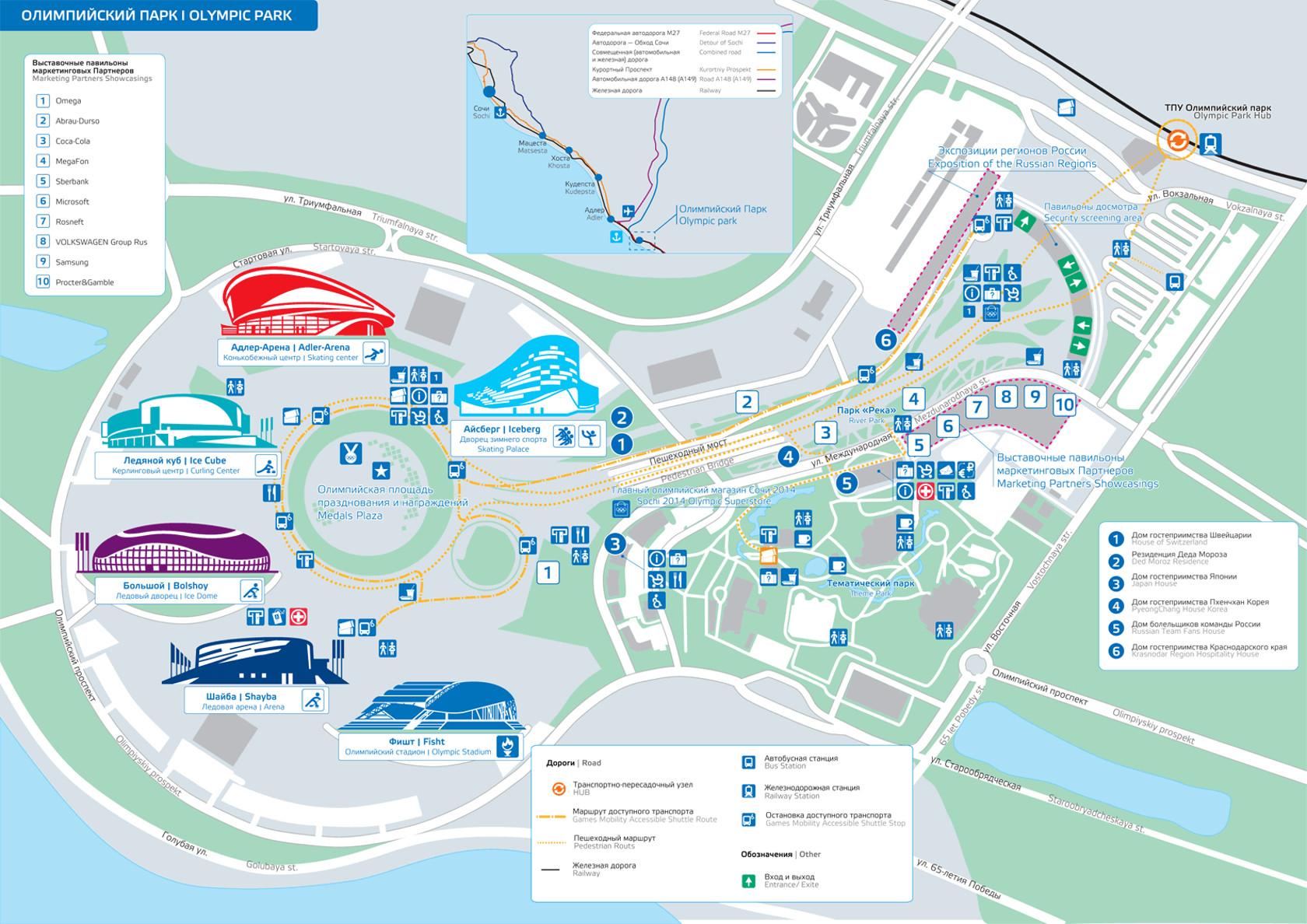 Олимпийский парк (Сочи) / Olympic Park (Sochi)