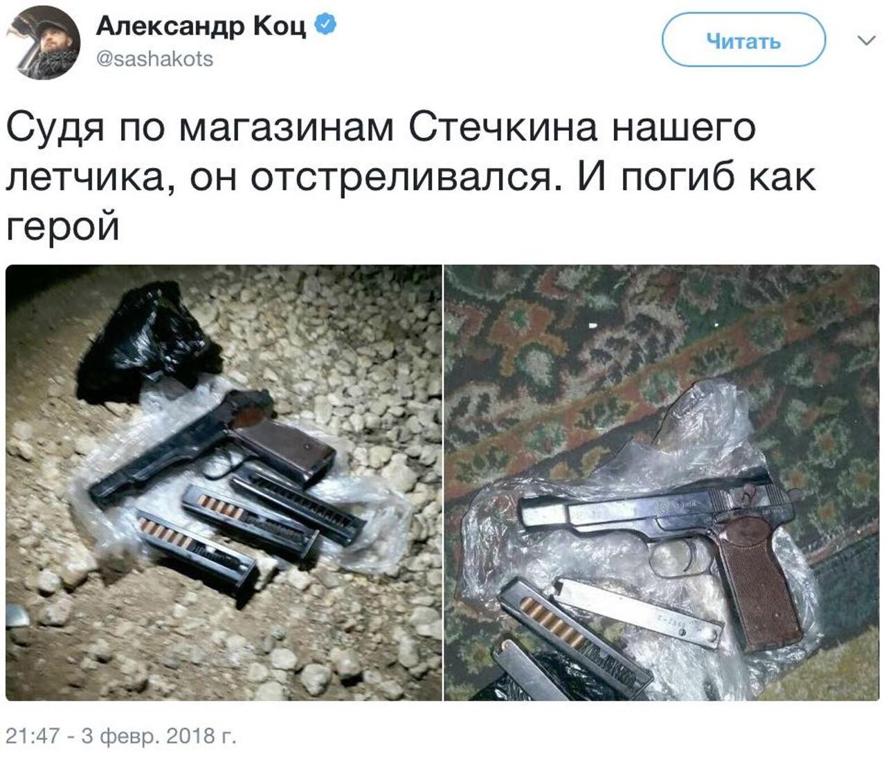 Пилот Су-25 подорвал себя гранатой
