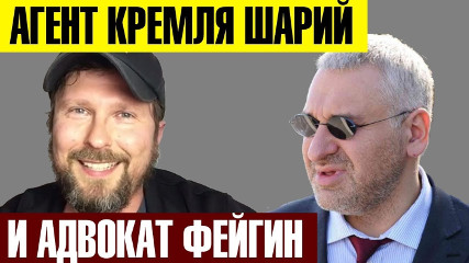 Шарий наказал Марка Фейгина