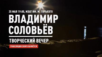 Творческий вечер Владимира Соловьева 25.05.2018